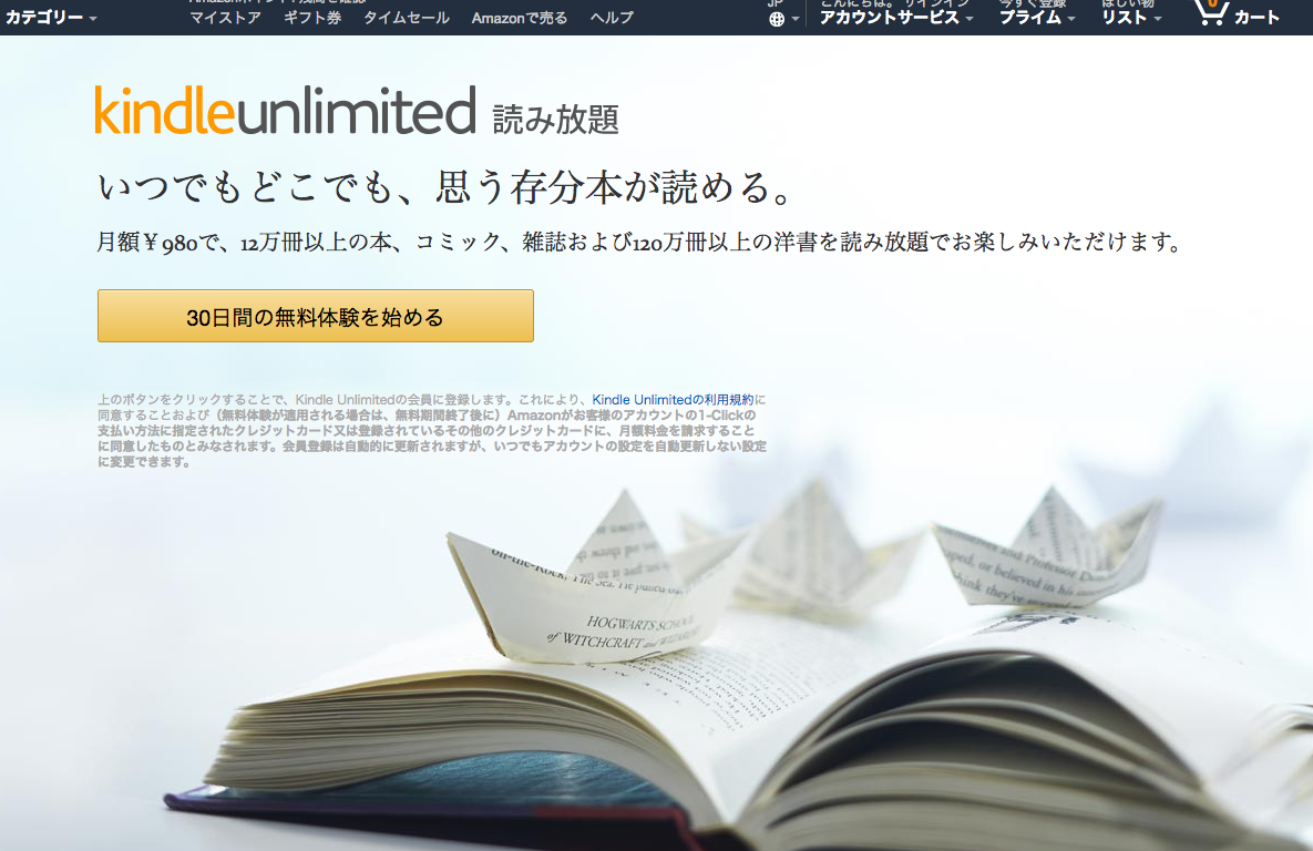 Kindle Unlimited:読み放題ストアで情報収集する